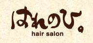 hair salon はれのひ。  さま